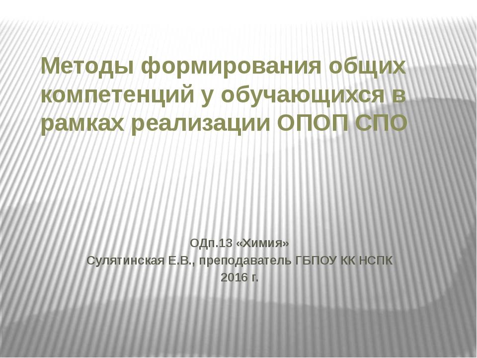 Методы формирования общих компетенций у обучающихся в рамках реализации ОПОП...