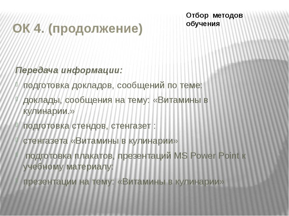 ОК 4. (продолжение) Передача информации: подготовка докладов, сообщений по те...