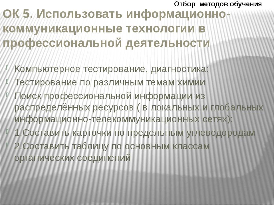 ОК 5. Использовать информационно-коммуникационные технологии в профессиональн...