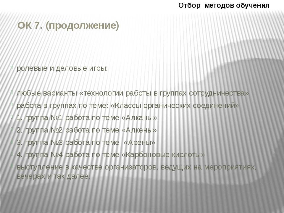 ОК 7. (продолжение) ролевые и деловые игры: любые варианты «технологии работы...