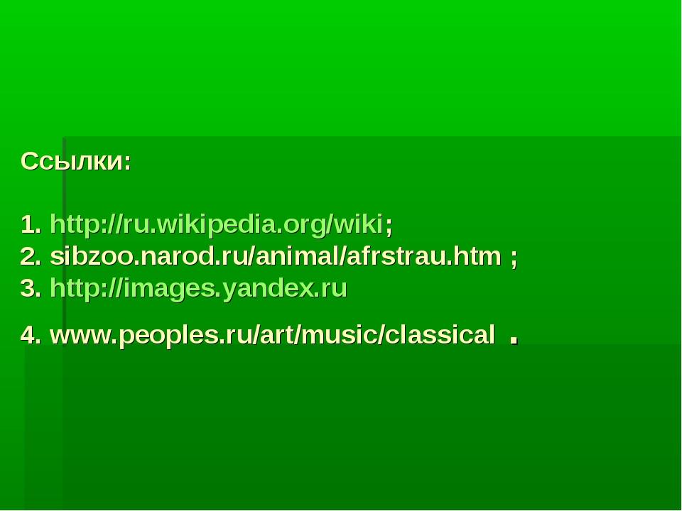 Ссылки: 1. http://ru.wikipedia.org/wiki; 2. sibzoo.narod.ru/animal/afrstrau.h...