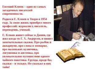 Евгений Клюев – один из самых загадочных писателей современности. Родился Е.