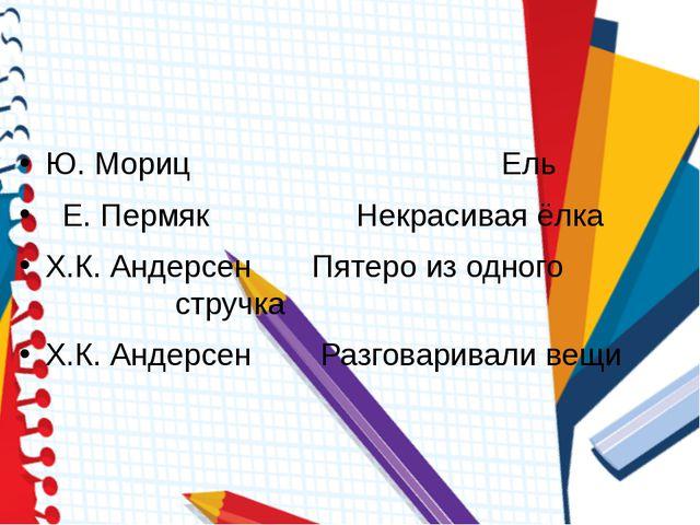Рисунки сказки простого карандаша
