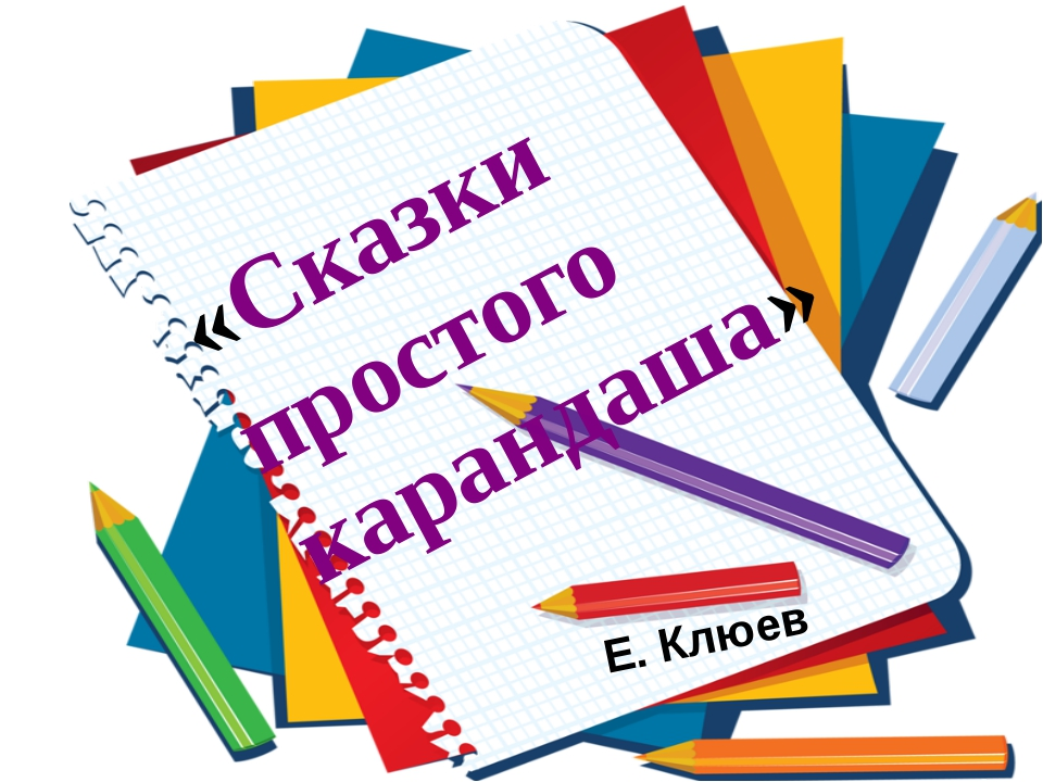 «Сказки простого карандаша» Е. Клюев