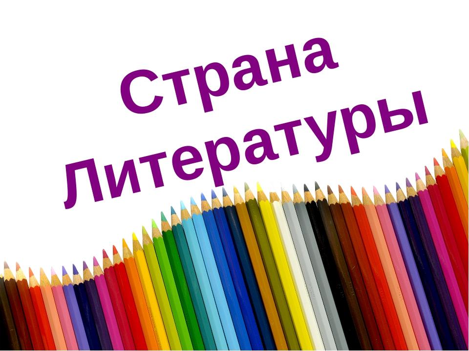 Страна Литературы