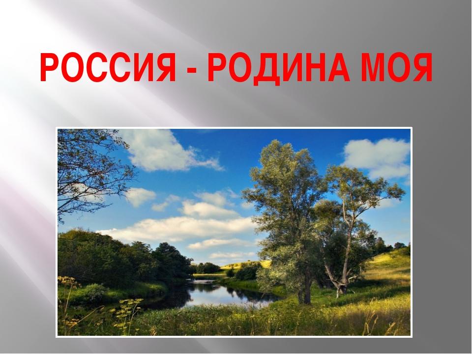 Днем, картинки на тему родина моя россия