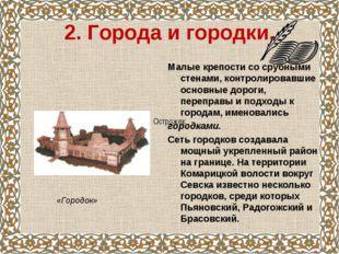 2. Города и городки. Малые крепости со срубными стенами, контролировавшие ос