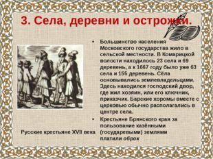 3. Села, деревни и острожки. Большинство населения Московского государства жи