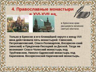 4. Православные монастыри в XVI-XVII вв. в Брянском крае расширяли влияние с