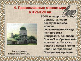 4. Православные монастыри в XVI-XVII вв. В XVII в. напротив города Севска, н