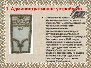 1. Административное устройство. Объединение земель под властью Москвы не озн