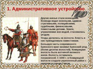 1. Административное устройство. Другие князья стали воеводами. Воевода ведал