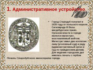 1. Административное устройство. Город Стародуб получил в 1620 году от польско