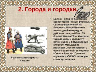 2. Города и городки. Брянск - одна из важнейших крепостей на южных рубежах.