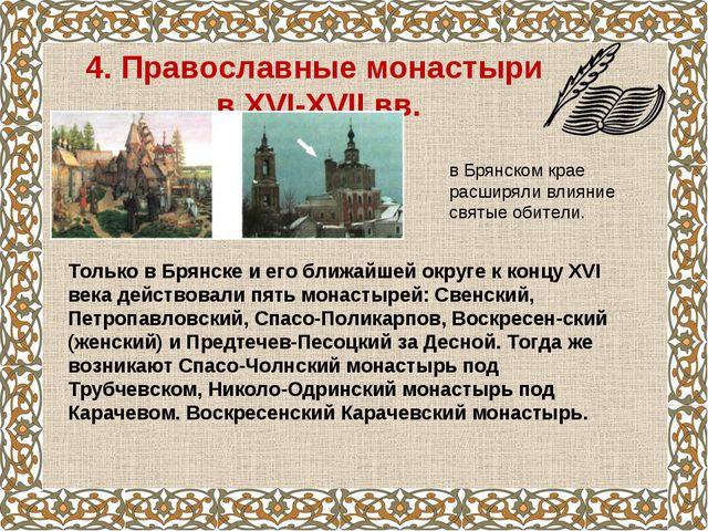 4. Православные монастыри в XVI-XVII вв. в Брянском крае расширяли влияние с...