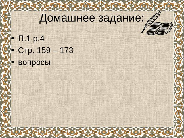 Домашнее задание: П.1 р.4 Стр. 159 – 173 вопросы