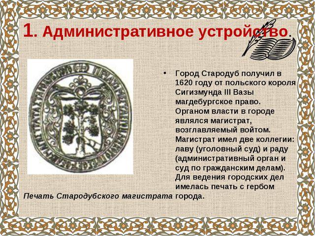 1. Административное устройство. Город Стародуб получил в 1620 году от польско...