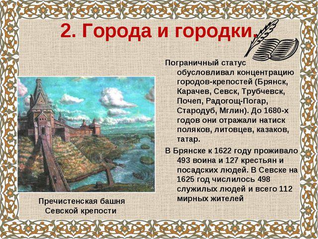 2. Города и городки. Пограничный статус обусловливал концентрацию городов-кр...