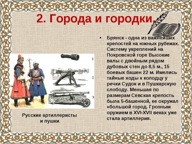 2. Города и городки. Брянск - одна из важнейших крепостей на южных рубежах....