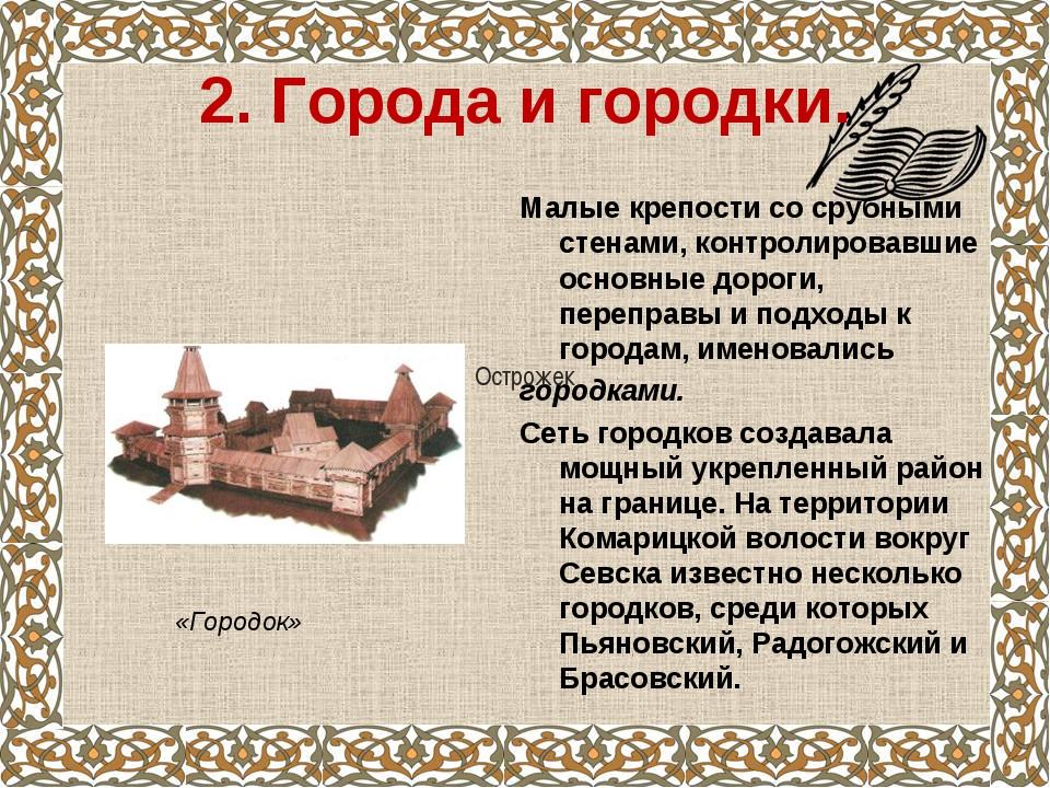 2. Города и городки. Малые крепости со срубными стенами, контролировавшие ос...