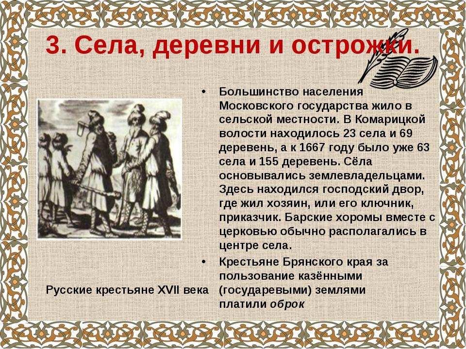 3. Села, деревни и острожки. Большинство населения Московского государства жи...
