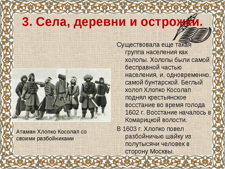 3. Села, деревни и острожки. Существовала еще такая группа населения как холо...