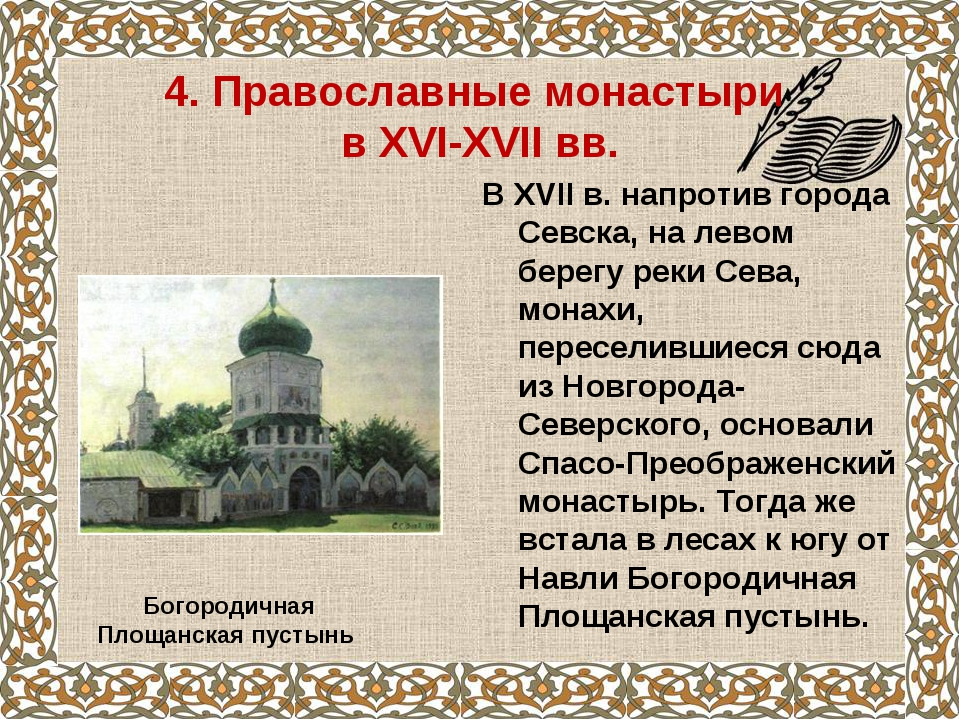 4. Православные монастыри в XVI-XVII вв. В XVII в. напротив города Севска, н...