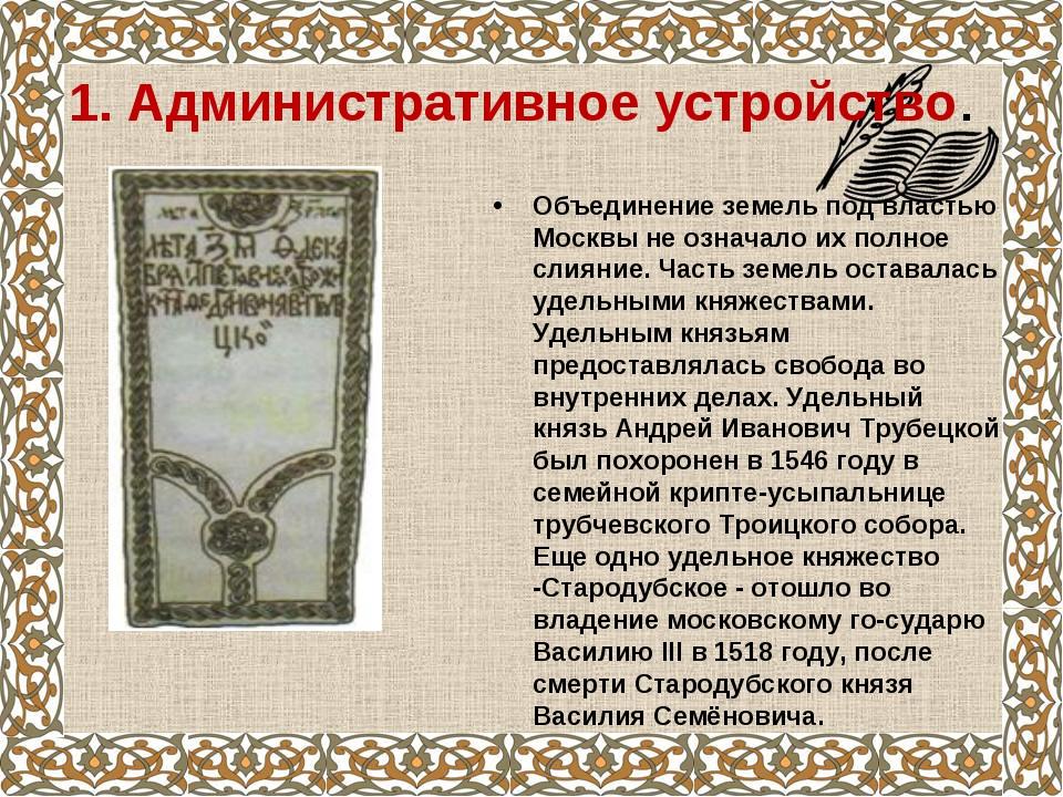 1. Административное устройство. Объединение земель под властью Москвы не озн...