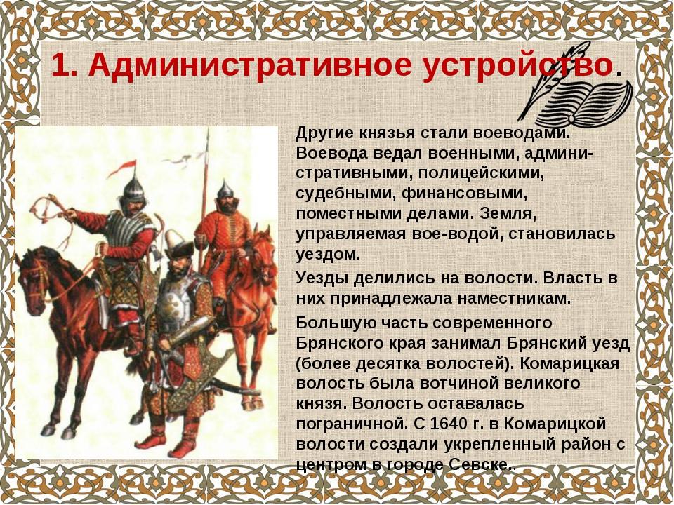 1. Административное устройство. Другие князья стали воеводами. Воевода ведал...