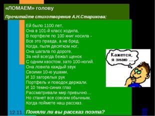 «ЛОМАЕМ» голову Прочитайте стихотворение А.Н.Старикова: Ей было 1100 лет, Она