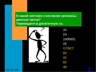 В какой системе счисления записаны данные числа? Переведите в десятичную сс.