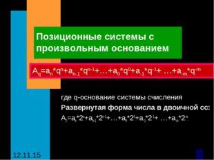 Позиционные системы с произвольным основанием где q-основание системы счислен