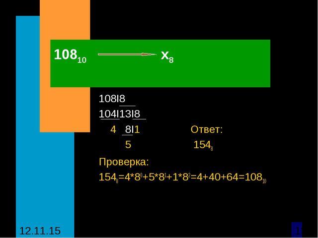 10810 х8 108I8 104I13I8 4 8I1 Ответ: 5 1548 Проверка: 1548=4*80+5*81+1*82=4+4...