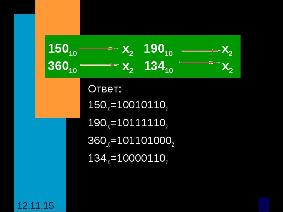15010 х2 19010 х2 36010 х2 13410 х2 Ответ: 15010=100101102 19010=101111102 36...