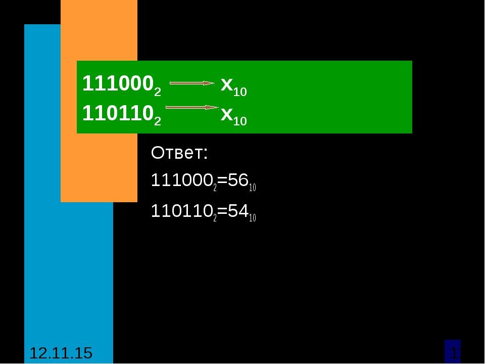 1110002 х10 1101102 х10 Ответ: 1110002=5610 1101102=5410