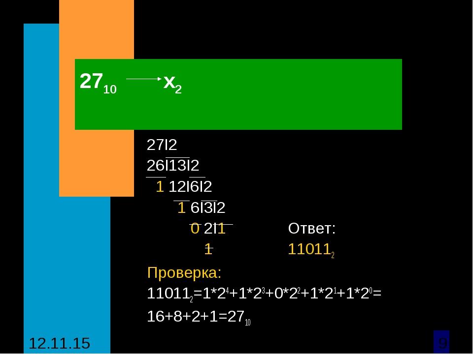 2710 х2 27I2 26I13I2 1 12I6I2 1 6I3I2 0 2I1 Ответ: 1 110112 Проверка: 110112=...