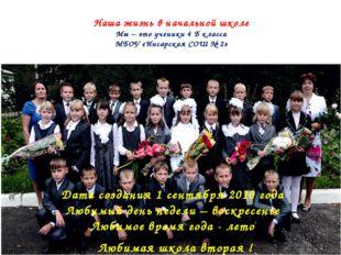 Наша жизнь в начальной школе Мы – это ученики 4 Б класса МБОУ «Инсарская СОШ