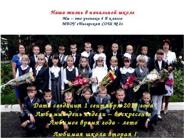 Наша жизнь в начальной школе Мы – это ученики 4 Б класса МБОУ «Инсарская СОШ...