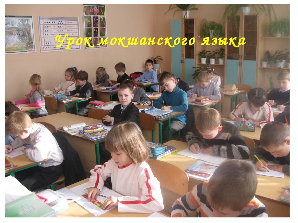 Урок мокшанского языка