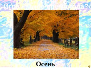 Игра «Какое время года?» Осень