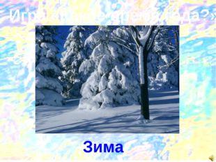 Игра «Какое время года?» Зима