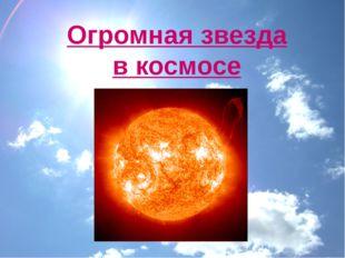 Огромная звезда в космосе