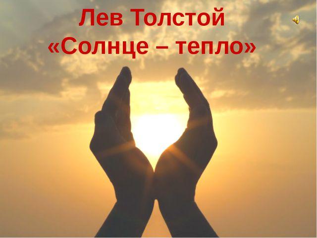 Лев Толстой «Солнце – тепло»