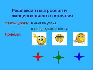Рефлексия настроения и эмоционального состояния Этапы урока: в начале урока в