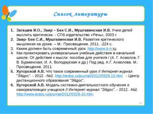 Список литературы Загашев И.О., Заир – Бек С.И., Муштавинская И.В. Учим дете