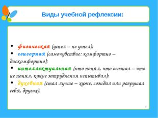 Виды учебной рефлексии: •физическая (успел – не успел); •сенсорная (самочу