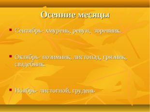 Осенние месяцы Сентябрь- хмурень, ревун, зоревник. Октябрь- позимник, листопа