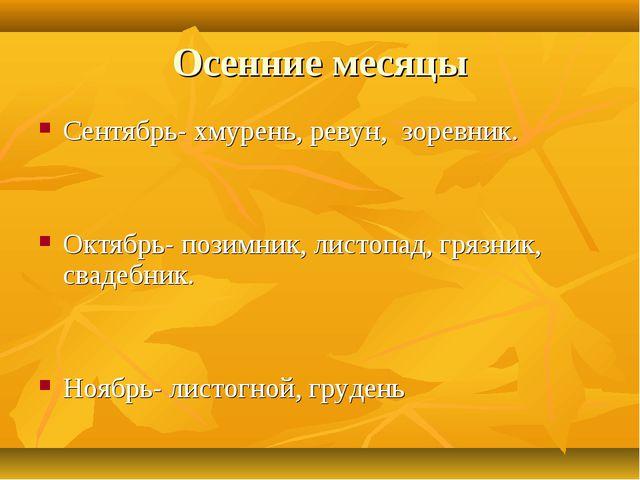 Осенние месяцы Сентябрь- хмурень, ревун, зоревник. Октябрь- позимник, листопа...