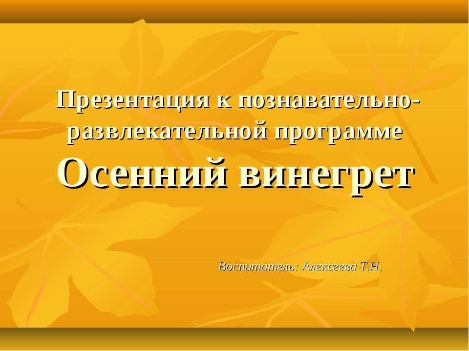 Презентация к познавательно-развлекательной программе Осенний винегрет Воспи...