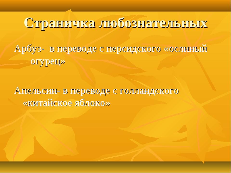 Страничка любознательных Арбуз- в переводе с персидского «ослиный огурец» Апе...